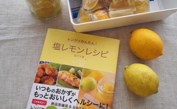 日程追加:塩レモンを作ってお持ち帰り!糖質控えめ塩レモン活用メニュー。