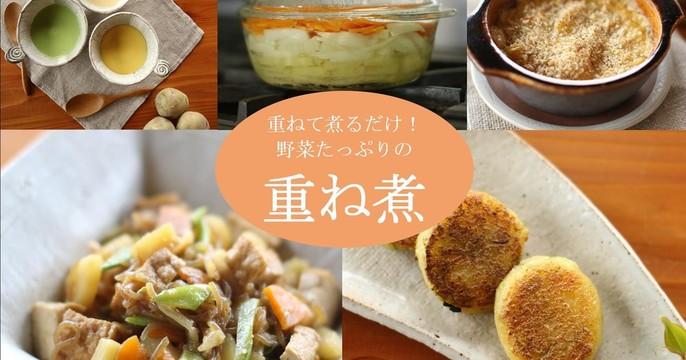『じゃがいも・玉ねぎ・人参の重ね煮』を作って4種類のアレンジ料理に!!
