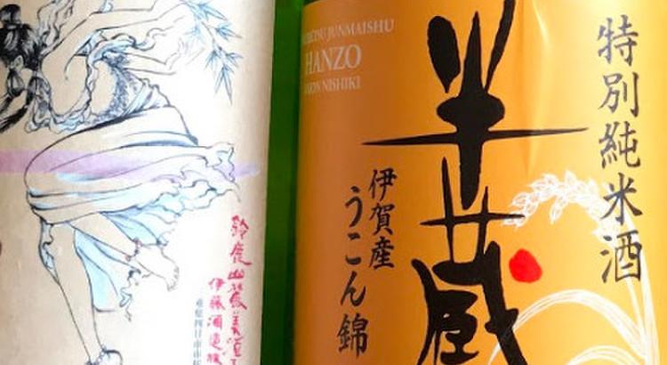①日本酒の基礎知識(地域の酒米について)