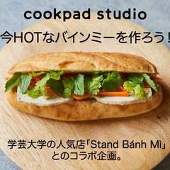 今HOTなバインミーを作ろう!Stand Bánh Mìコラボ講座