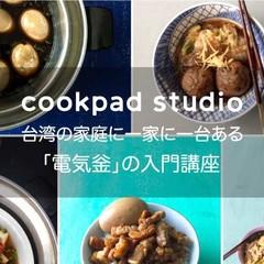 毎日の料理がグッと楽になる!台湾の家庭料理の常識!?「電気釡」入門講座