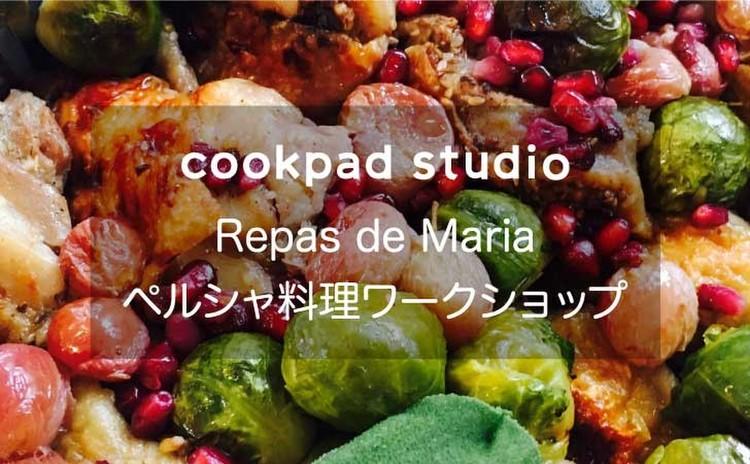 Repas de Maria ペルシャ料理ワークショップ
