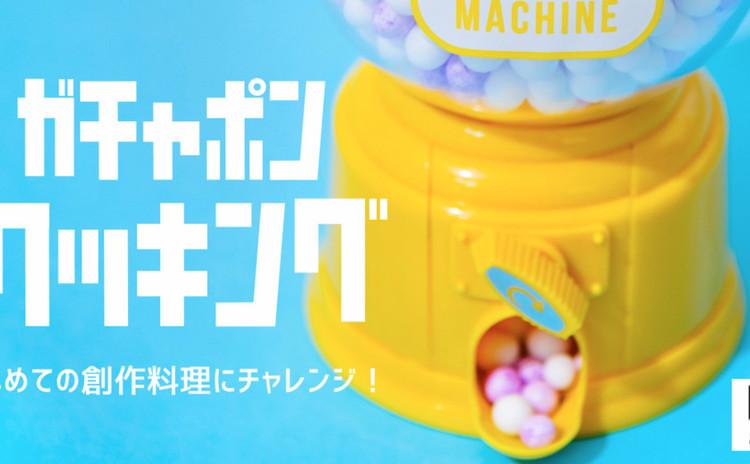 ガチャポンクッキング  〜はじめての創作料理〜