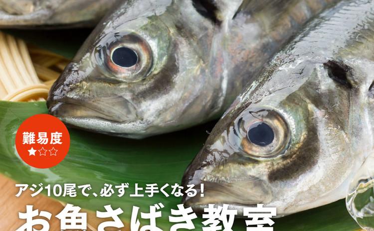 平日限定割引!アジ三枚おろし入門編 難易度 ★☆☆
