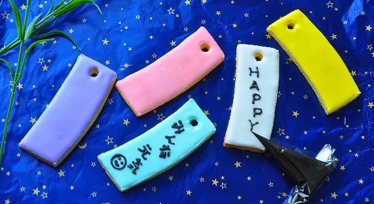 五色の短冊クッキー