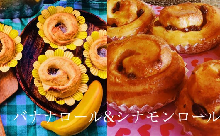 【東京開催】天然酵母で作る巻き巻き2種!バナナロールとシナモンロール