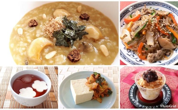 【韓国料理】アワビ粥・冷めても美味しい絶品チャプチェ他