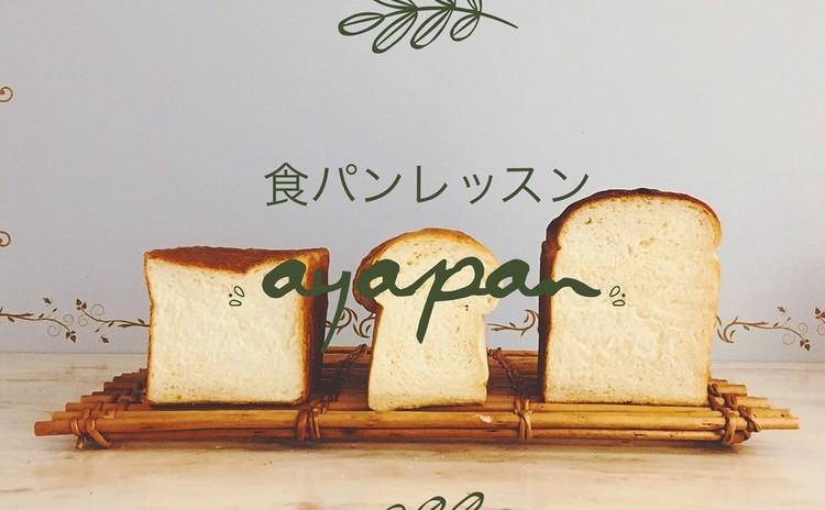 【パン】極めるレッスン食パン➀ 基本の角食パン(国産小麦)