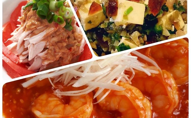 【ヘルシー中華】絶品!生トマトエビチリ、しっとり棒々鶏、大人気!ピータン豆腐※9月オープン特別価格