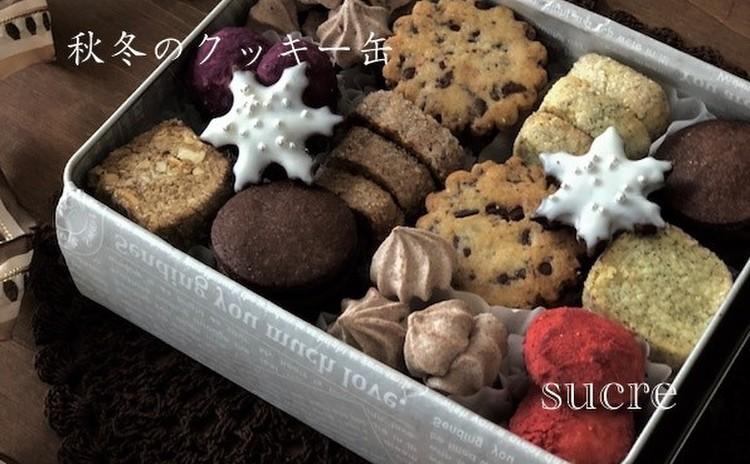秋冬のクッキー缶、7種類のクッキーをぎっしり詰め込んで。