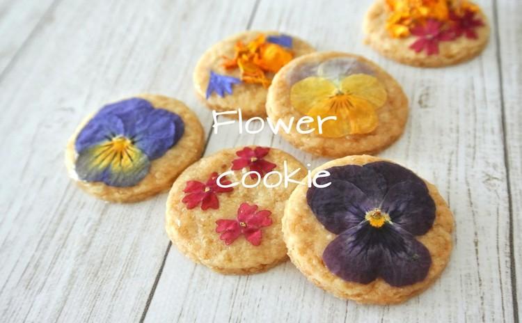 フラワークッキーを作ろう! 〜ナチュラルスイーツ体験会〜