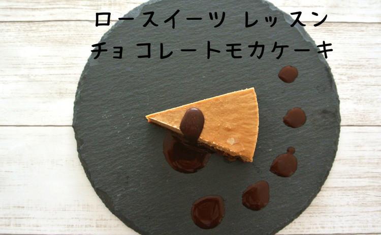 ロースイーツ  チョコレートモカケーキ