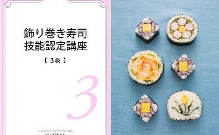 新宿西口3分[資格]飾り巻き寿司3級[認定証]2時間半