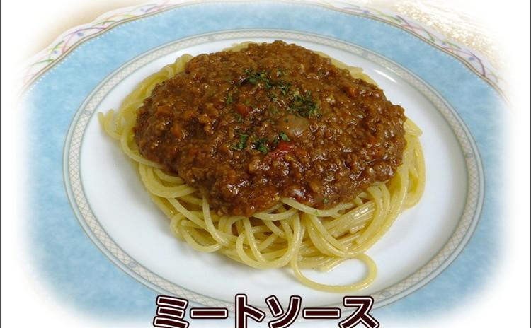 ミートソーススパゲッティー サラダ・ミニデザート・体に嬉しいドリンク付き