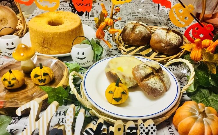 ココナッツミルクでつくるシフォンケーキとミニカンパーニュ&グラタンパンと可愛いパンプキンマッシュ