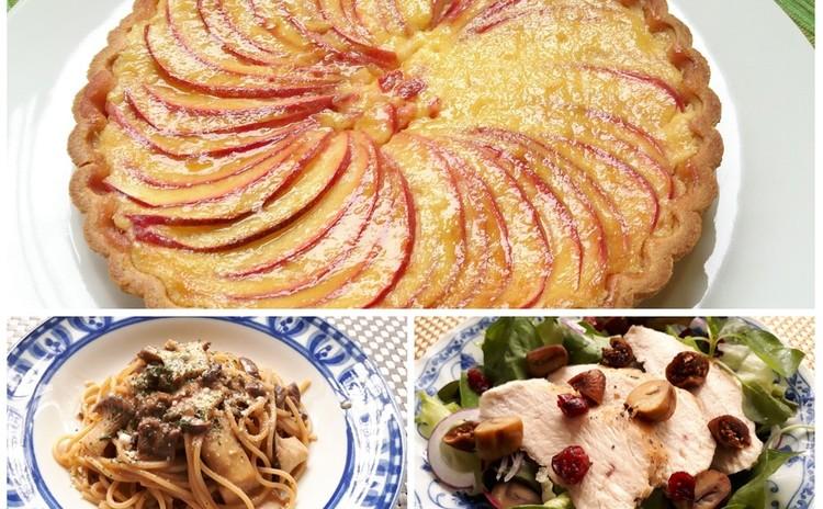 【秋の洋食・タルトのお土産付き】♪林檎のタルト~カルヴァドスの香り~♪ポルチーニ茸のクリームパスタ♪しっとり鶏肉の秋のサラダ♪