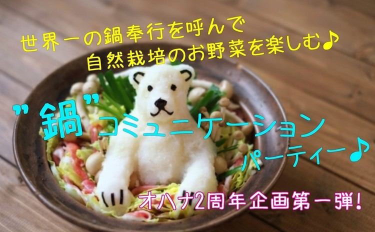 """""""自然栽培""""のお野菜を知る&体験できる♪ 鍋をつついたコミュニケーションパーティー"""