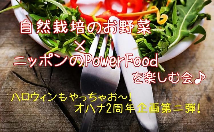 """""""自然栽培""""のお野菜と日本のパワーフードを楽しむ会♪"""