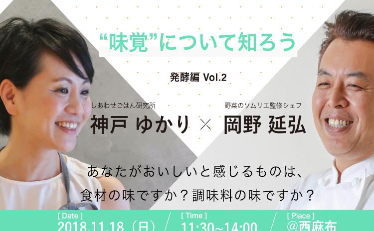 """""""味覚""""について知ろう  ~発酵編vol.2~"""