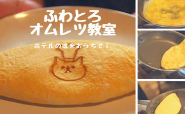 ホテルみたいなふわとろオムレツ教室!  〜ホテルの朝食をおうちで!〜
