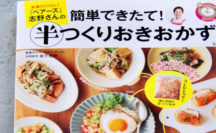 豚かたまり肉!シーフードミックスから4品!                            『家事代行No. 1「ベアーズ」志野さんの簡単できたて!半つくりおかず』