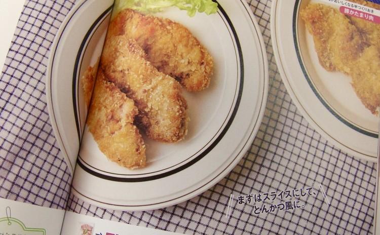 豚のパン粉焼き  クミン風味