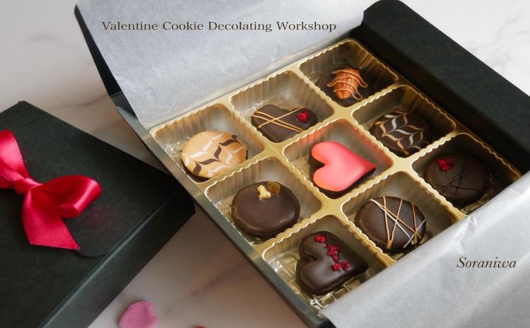 【1/18~2/12限定】ご褒美バレンタイン♡アイシングクッキー