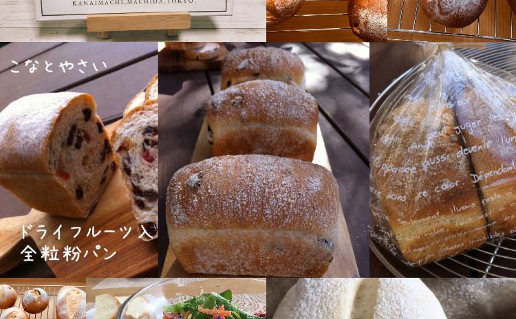 **パンとパンに合うお料理の教室**オープン記念体験イベント!①全粒粉のミニ食パン〜ドライフルーツ入り②ハーブチキンのオーブ焼き〜自家製トマトソース添え③カブと青菜のミルクスープ