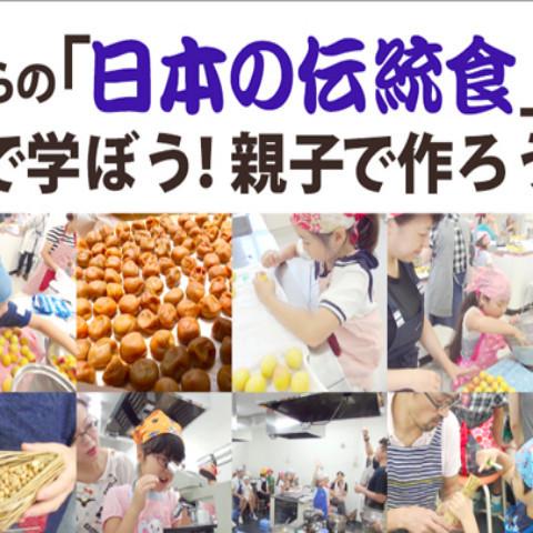 昔ながらの「日本の伝統食」を学ぼう!作ろう♪シリーズ