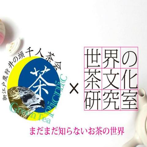 千人茶会プロジェクト@「世界の茶文化研究室」
