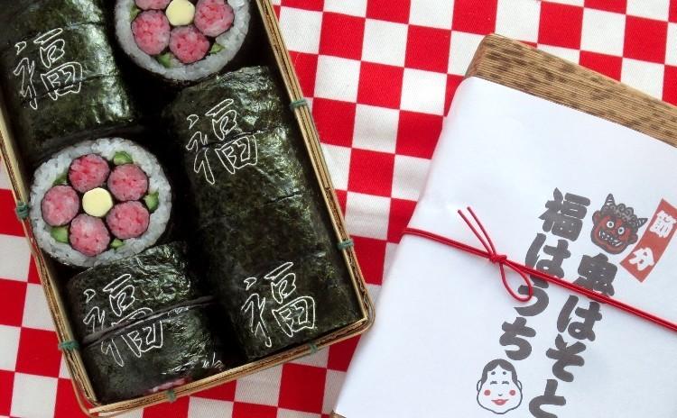新宿西口3分[節分の巻き寿司(小梅)]手ぶらでサクッと1時間