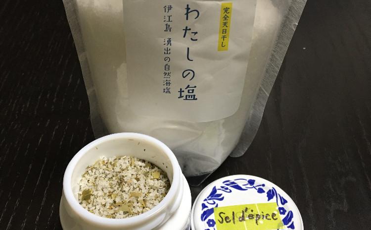▲私の塩▲で、手作り塩麹、塩レモン🍋、スパイス塩を作ろう♫