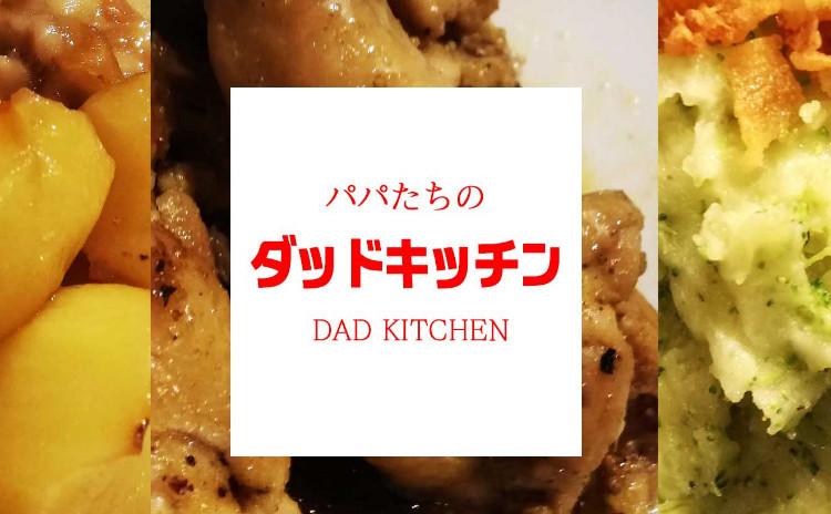 【参加料金パパと子供で1,000円】「DAD KITCHEN ダッドキッチン」親子で楽しく!リードプチ圧力調理バッグ(協賛ライオン株式会社)を使って簡単おいしい料理作り。常備菜と手羽元で3~4品みんなでつくります!包丁もフライパンも使わないから子供も安心!洗い物が少ないから後片付け簡単!