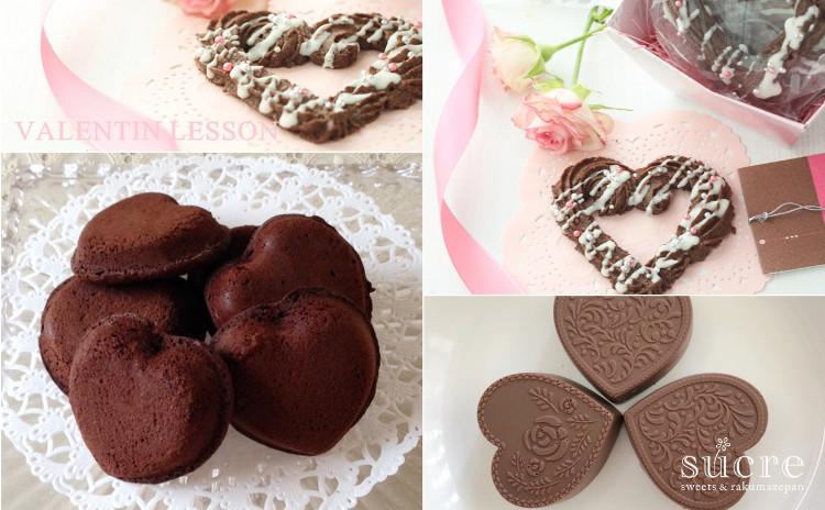 バレンタイン直前限定2日間、ハートづくしの、ガトーショコラ、クッキー、ミニチョコ、簡単に見栄え良く本命に💛
