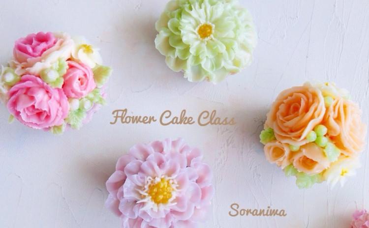 まるで生花のような透明感♡テキスト付きフラワーケーキ基礎レッスン(レシピ付き)