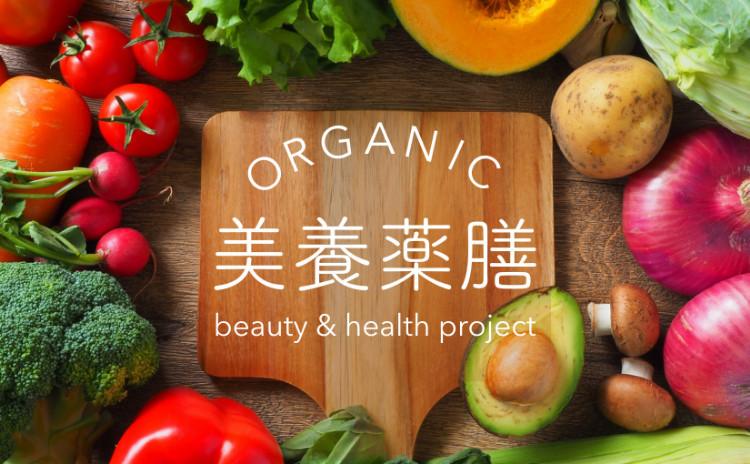 Organic美養薬膳〜初級講座