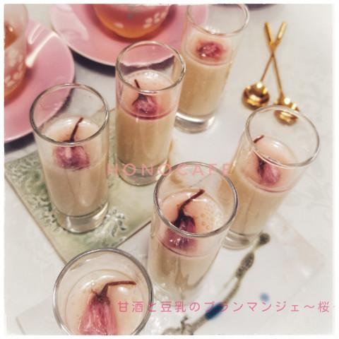 甘酒と豆乳のやさしいブランマンジェ