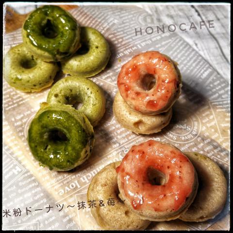 米粉ドーナツ~抹茶&苺~