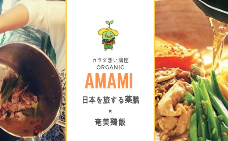 〜日本を旅する薬膳〜  【奄美大島の鶏飯】