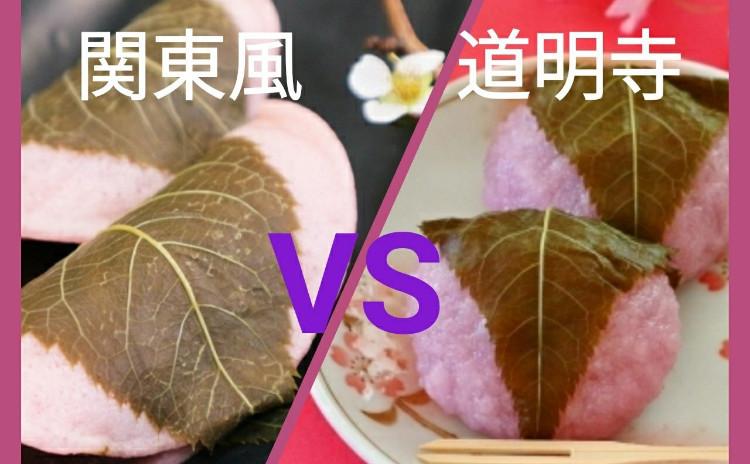 【関東風VS道明寺】2種の桜餅を作って食べくらべ