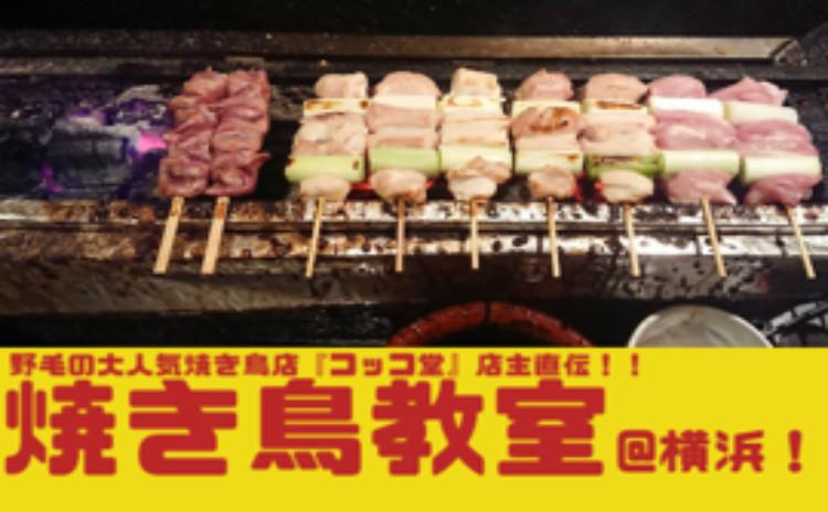 横浜一の飲屋街『野毛』で体験!【炭火で焼き鳥教室🐓】2ドリンク付き♬