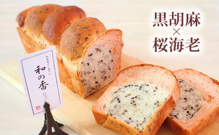 国産小麦粉「キタノカオリ」で作る和風香ばし食パン「和の香(わのか)」~手作りランチとカフェ&スイーツタイム付き♥