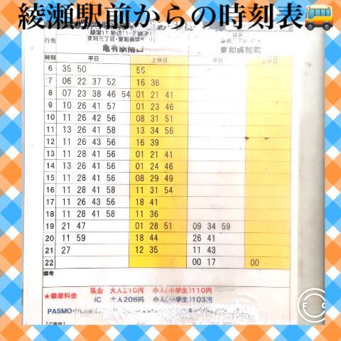 綾瀬駅イトーヨーカドー前バス時刻表
