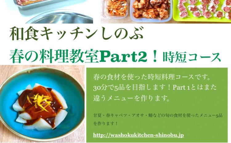 レンチン茶碗蒸し・鰆の香味ソースなど、30分で合計5品を目指します!〜春の時短料理教室Part2〜