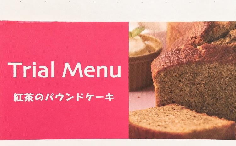 ☆お家カフェの定番❣☆アールグレイ香る~紅茶のパウンドケーキ~
