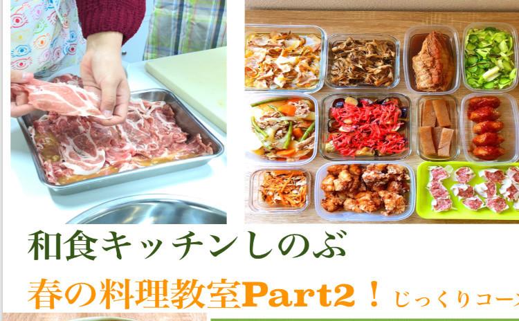 春の料理教室 Part 2!レンジで作る茶碗蒸しなど、全部で5品を完成させます!ご自宅でも作れるよう工程ごとマスターします。