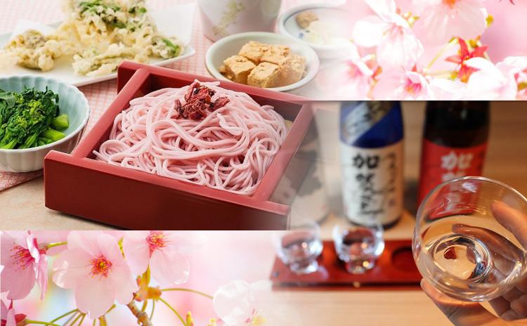 春が来た!ほんのり桃色の桜そばを一緒に作りましょう!【そば打ち体験】日本酒プラスあり