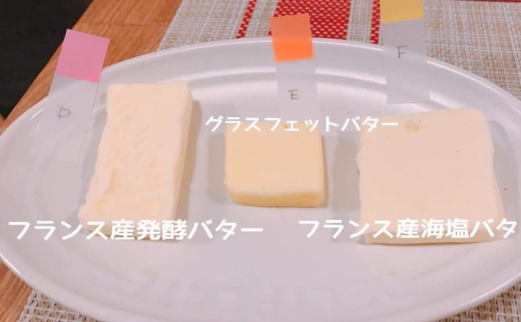 3種類のこだわりバゲット🥖4種類のバターの食べ比べ&デリも習えるワークショプ