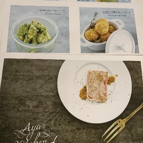 【料理レッスン】パテドカンパーニュレッスンでお配りしたレシピ