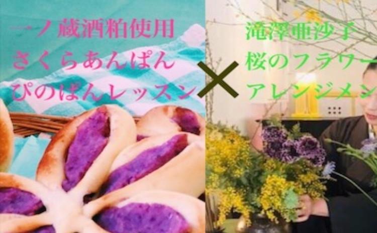 【一ノ蔵さんの酒粕を使用した桜あんぱん2種】と【カフェで桜のフラワーアレンジメント】の割引レッスン (ケーキセット付)
